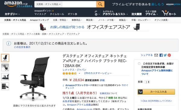 Amazonでの購入記録
