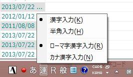 Windows8(64bit)でATOKのローマ字入力中に勝手にカナモードになるアレの対策はみんなJustSystemのサポートで教わった