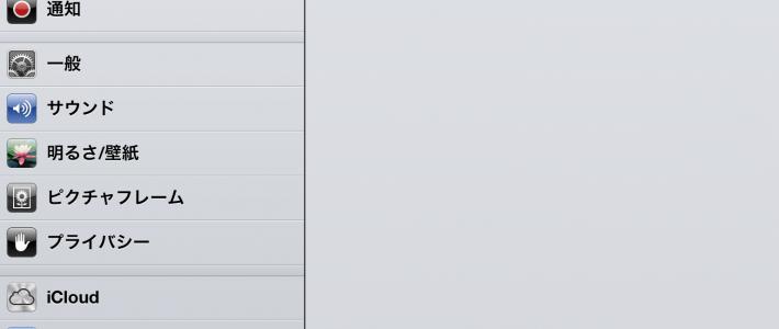 送ったメールに返信してもらったらiPadに吸われてメールボックスに受信しなかったでござるを防ぐの巻