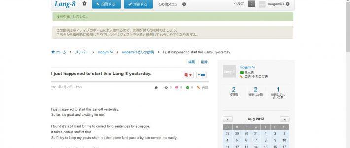 language exchange!なSNS「Lang-8(ランゲート)」で思い出す、チャット黎明期のワクワク感。