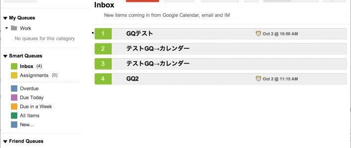 (追記あり)GQueuesってこんなに便利なToDo管理サービスだったっけ? Googleカレンダーと双方向同期?