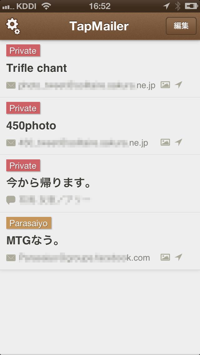 写真撮って即時にメールでアップロード…ができる定型文メールアプリ、TapMailer[iOS][無料〜]