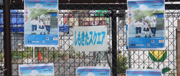 しもきた商店街×パラサイヨ 謎解きゲーム「消えた鈴を探せ!」のシナリオ担当のブログ。 #下北沢 #parasaiyo