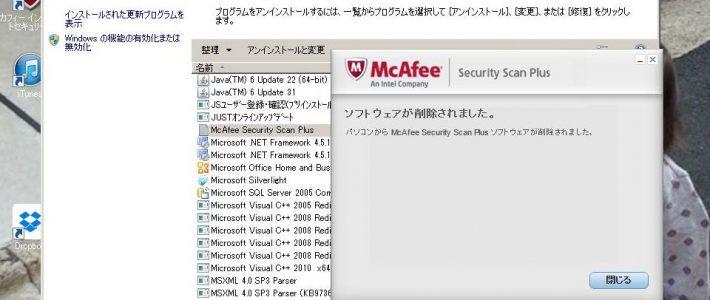 状況証拠からいって「McAfee Security Scan Plus」が推定有罪