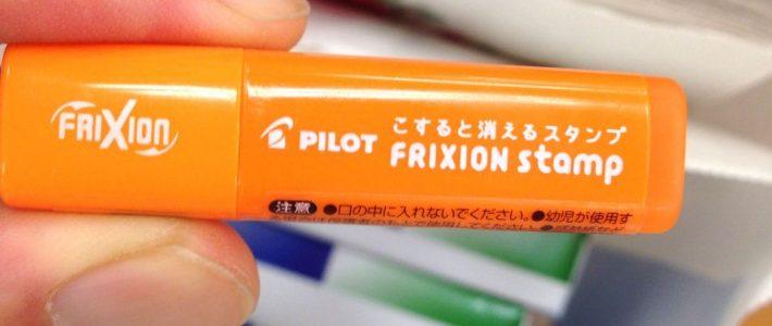 こすると消せるスタンプ「フリクションスタンプ」が実用化された!