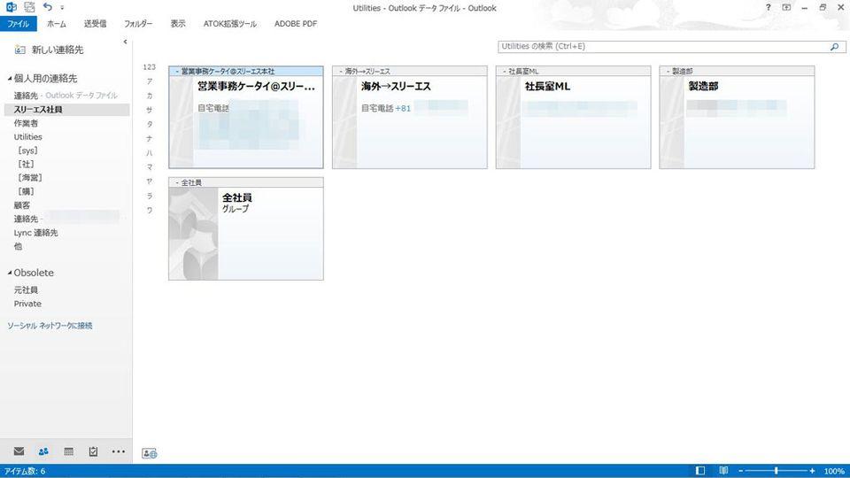 連絡先の整理がわからん。[Outlook2013への道 その4]
