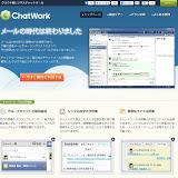 ChatWorkかyammerか ~企業内コミュニケーションツール