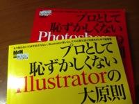 ブックオフで買ってきた『プロとして恥ずかしくないIllustratorの大原則』がけっこうちょうどいい件