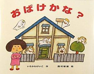 夏の昼、ひねもすおばけおばけ……かな?――『おばけかな?』いちかわ けいこ(作),西村 敏雄(絵)
