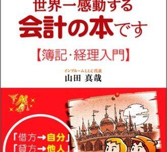 複式簿記からバランスシートへ――『世界一感動する会計の本です』山田真哉