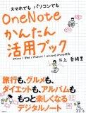 Outlookメールを印刷するのをやめようとしたら、iPad → OneNoteが決定的かもしれない