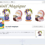 『Le noel magique ~ クリスマスの魔法 ~ サンタとピエロの物語』