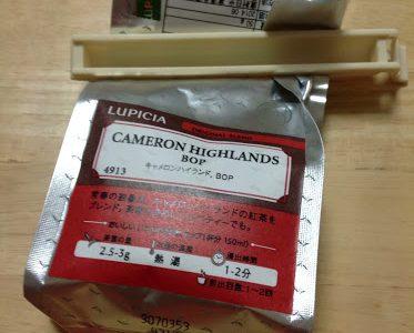 ルピシアの紅茶: キャメロンハイランド。