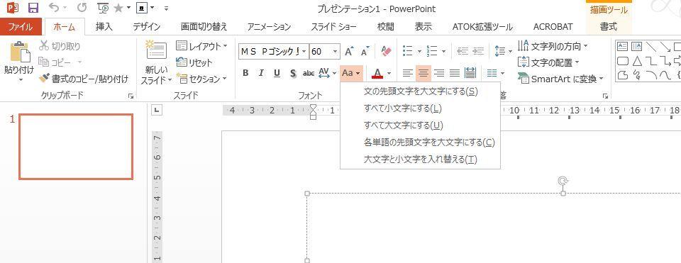 PowerPointの特定のデザインで、英文小文字を入力できない