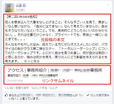 【図解】Facebookにおける「画像記事」と「リンク記事」がシェアされた結果の違いを図解してみた