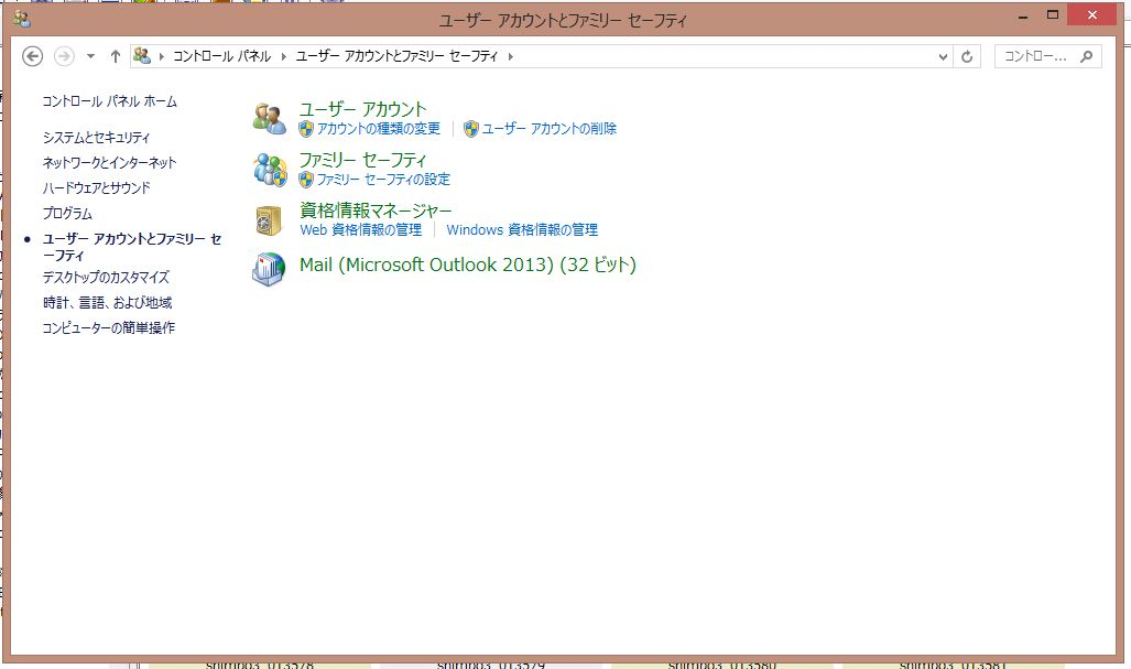 OutlookOffline03