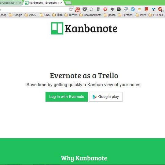 #Evernote のノートを付箋みたいにビジュアルに整理できるサービス #Kanbanote