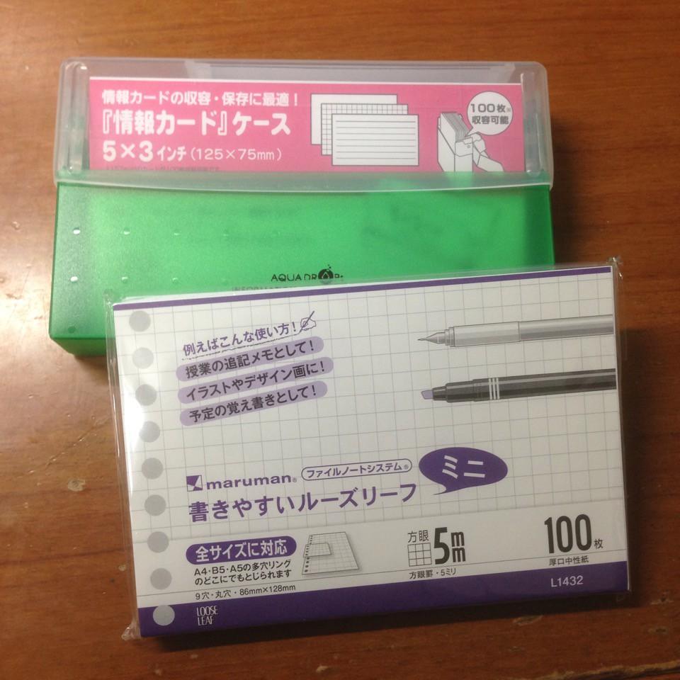 ルーズリーフミニ方眼5mm & リヒトラブ情報カードケース5×3[Bunborg]