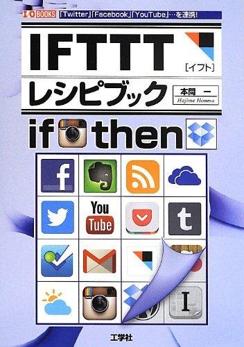 IFTTTがToDoist対応したのでGoogleカレンダー連携できるようになるかも?