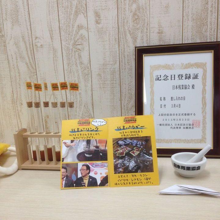 日本残業協会×スッキリ・ラボ「残業ゼロ会議」に参加してきた