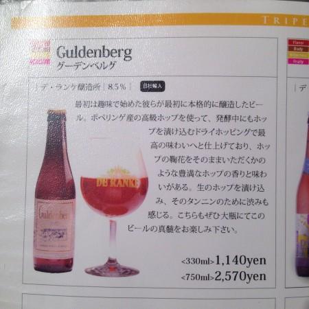 グーテンベルグのダブルブッキングにピンクの象は有りや無しや
