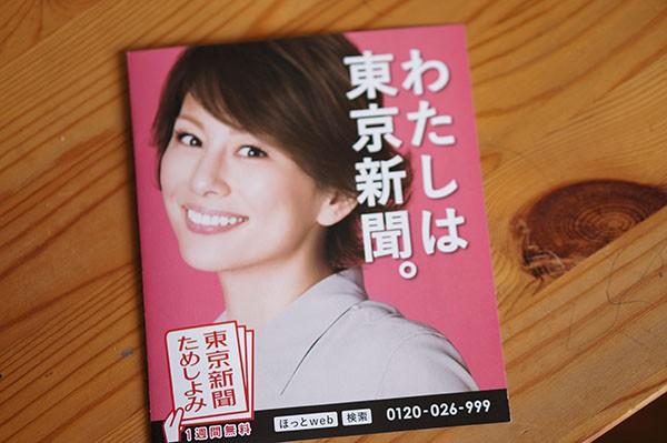 Tokyo Shimbun