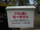井の頭自然文化園(井の頭恩賜公園内)