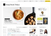 Soup Stock Tokyo の週替わりスープがwebで確認できるようになった