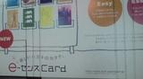e-センスCard@郵便局