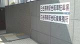 自転車駐輪場@白金高輪