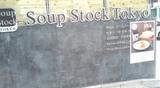 Soup Stock Tokyo六本木外苑東(閉店)