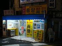カジノじゃない釜山へ/どうにかなるでしょ