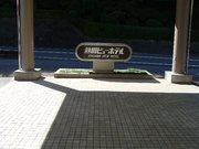 前は高級/熱川ビューホテル
