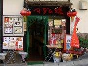 熱川ラーメン/中華料理店「マダム媛」