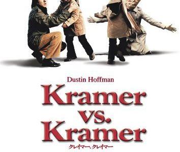 『クレイマー、クレイマー』ダスティン・ホフマン, メリル・ストリーブ