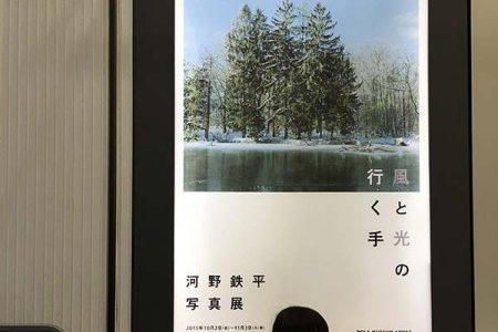 河野鉄平写真展「風と光の行く手」銀座ポーラミュージアムアネックス