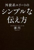 マイクロソフト澤円氏による「アンガーマネジメント」セミナー