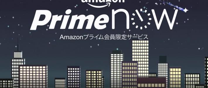 注文から1時間で商品が届くAmazon Prime Now そのとき北区は