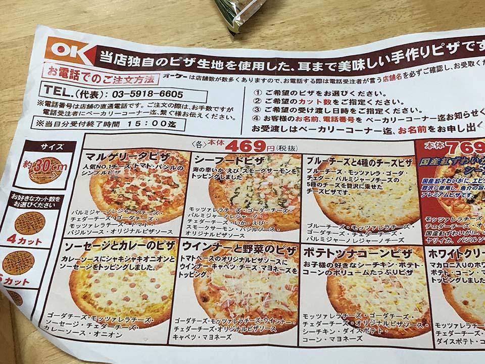 朝からピザ