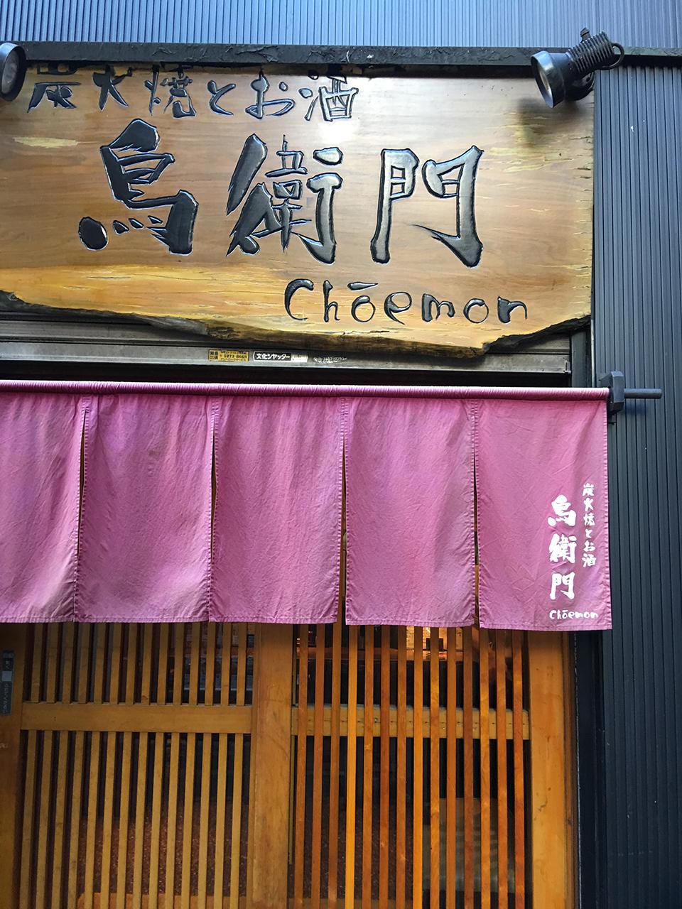 ☆☆☆★ 炭火焼とお酒 鳥衛門(ちょうえもん) at新宿