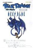 『BLUE DRAGON公式攻略本マスターズブックDEEP BLUE―Xbox 360版』