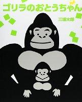 遊びの指南書 〜 三浦太郎『ゴリラのおとうちゃん』(写真追加)
