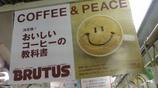 『BRUTUS』コーヒー特集