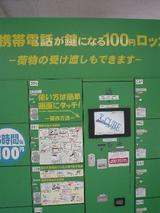携帯電話が鍵になる100円ロッカー
