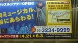 渋谷マッスルシアター