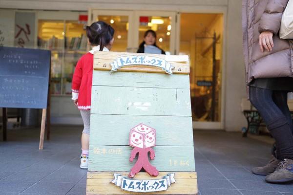 トムズボックス at吉祥寺
