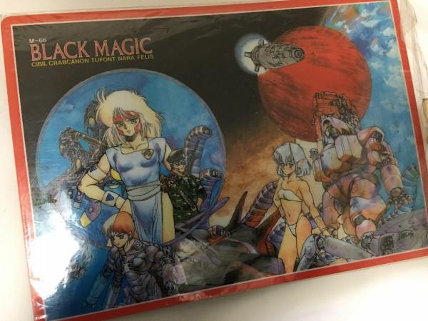 士郎正宗『ブラックマジック』