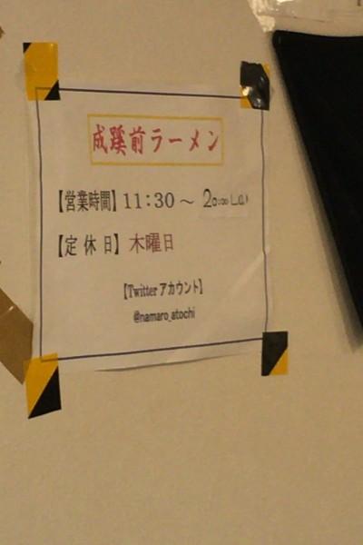 成蹊前ラーメン(旧生郎) at吉祥寺