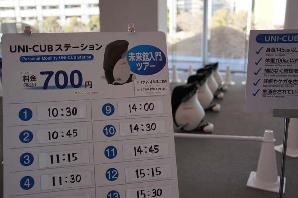 日本科学未来館 UNI-CUB