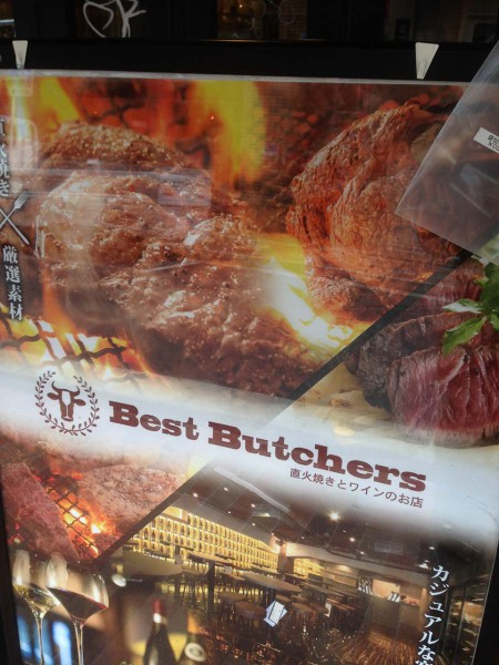 Best Butchers at銀座